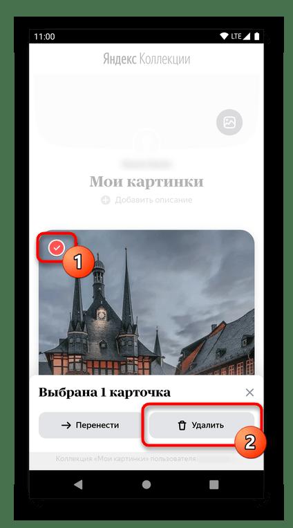 Выбор и удаление нескольких карточек из Яндекс.Коллекции через мобильный браузер