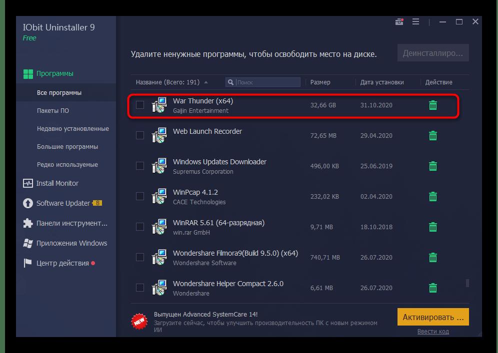 Выбор игры War Thunder через IObit Uninstaller для дальнейшего удаления