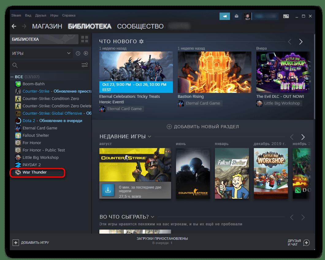 Выбор игры War Thunder в списке приложений Стим для удаления ее с компьютера