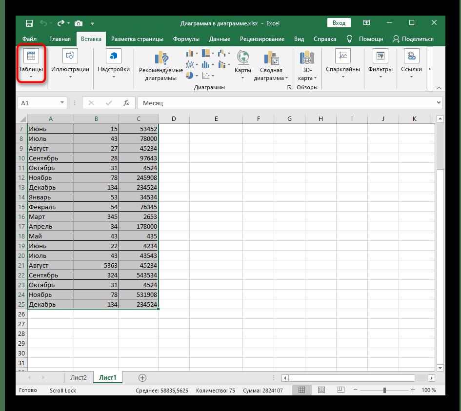 Выбор инструмента для создания таблицы при ее расширении в Excel