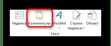 Выбор инструмента для вставки классических колонтитулов в разметке страницы Excel