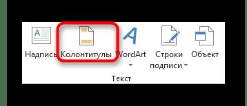 Выбор инструмента для вставки Колонтитулов в обычном представлении Excel