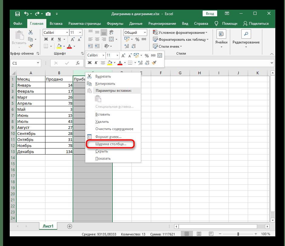 Выбор инструмента в контекстном меню для изменения ширины столбца в Excel