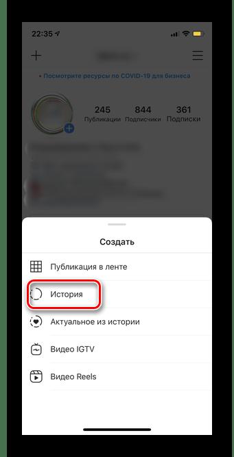 Выбор Истории для создания вопроса в мобильной версии Инстаграм
