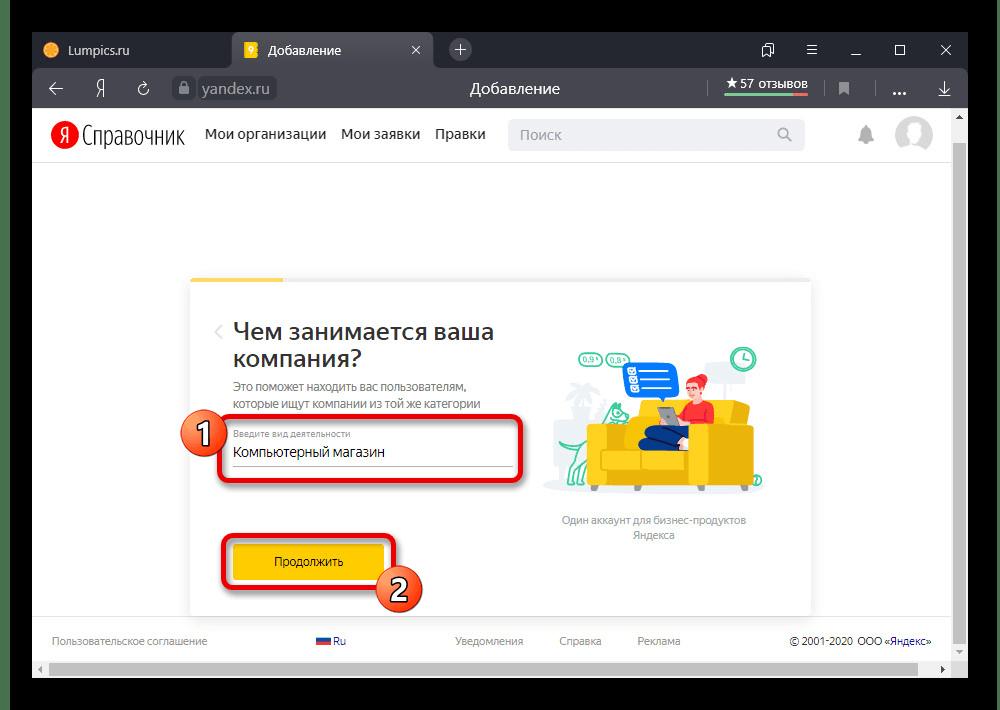 Выбор категории для организации на сайте Яндекс.Справочника