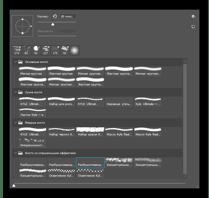 Выбор кисти для обработки постера в Adobe Photoshop