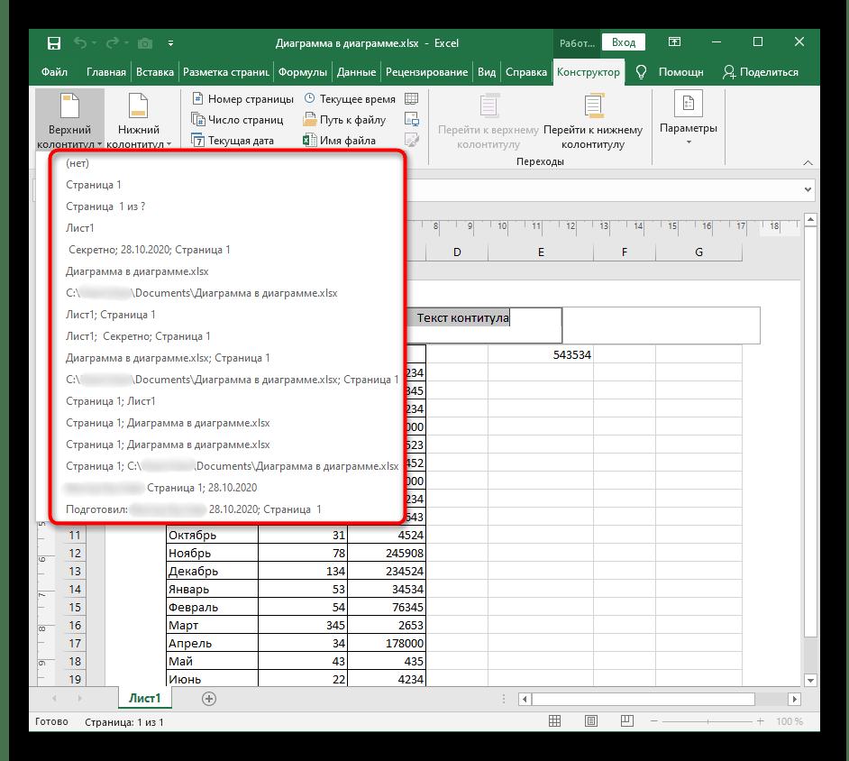 Выбор классического колонтитула для вставки в разметку страницы Excel