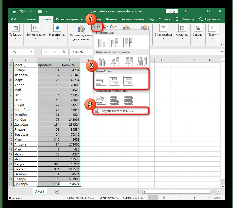 Выбор линейчатой диаграммы для создания из списка доступных в Excel