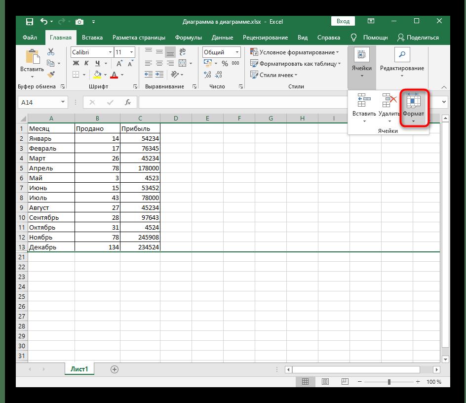 Выбор меню Формат для отображения скрытых строк в таблице Excel