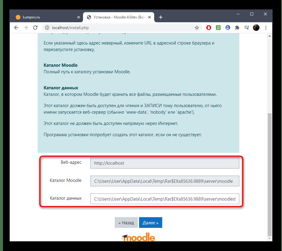 Выбор места для расположения файлов Moodle на компьютере перед установкой
