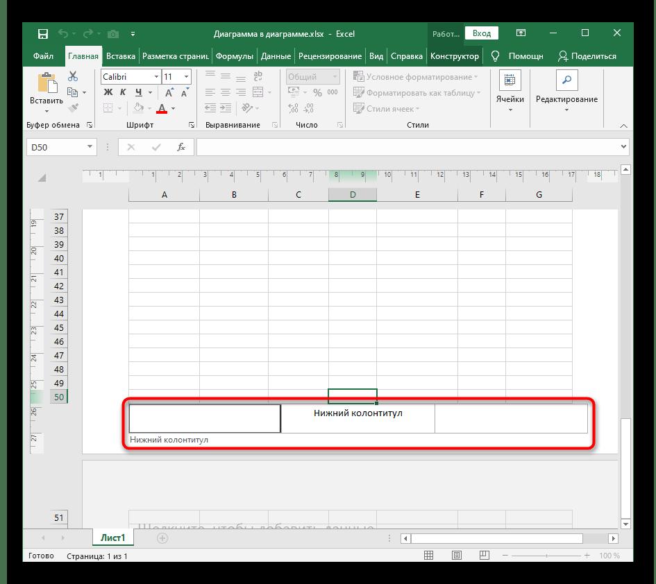 Выбор места для расположения нижнего колонтитула в таблице Excel