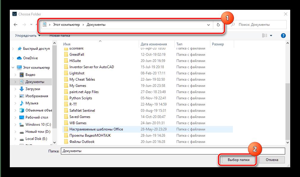 Выбор места сохранения как DNG в Adobe Lightroom Classic для экспорта в Mobile