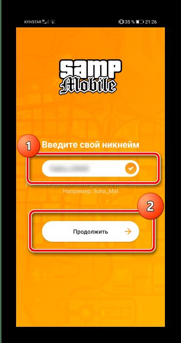 Выбор ника для установки САМП на Android