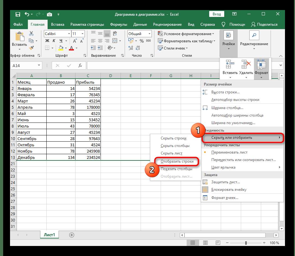 Выбор опции отображения скрытых строк через формат ячейки в Excel