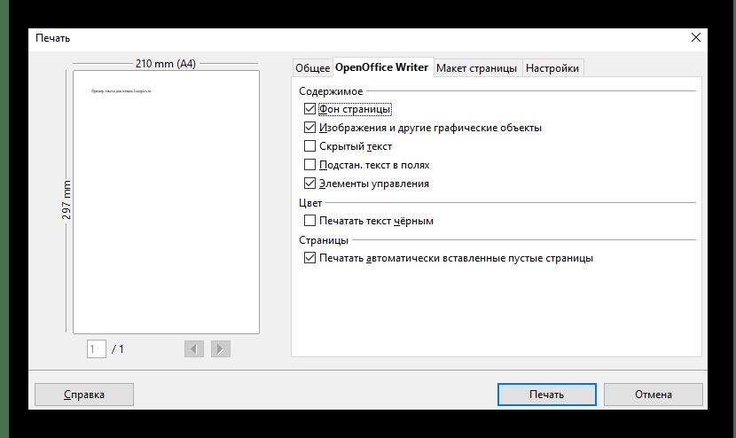 Выбор опции печати текста как изображения при исправлении появления иероглифов