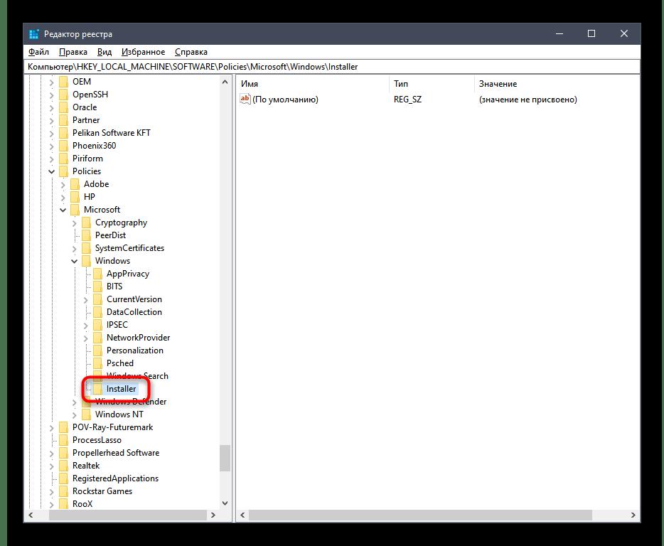 Выбор папки для удаления в редакторе реестра при решении ошибки Данная установка запрещена политикой, заданной системным администратором
