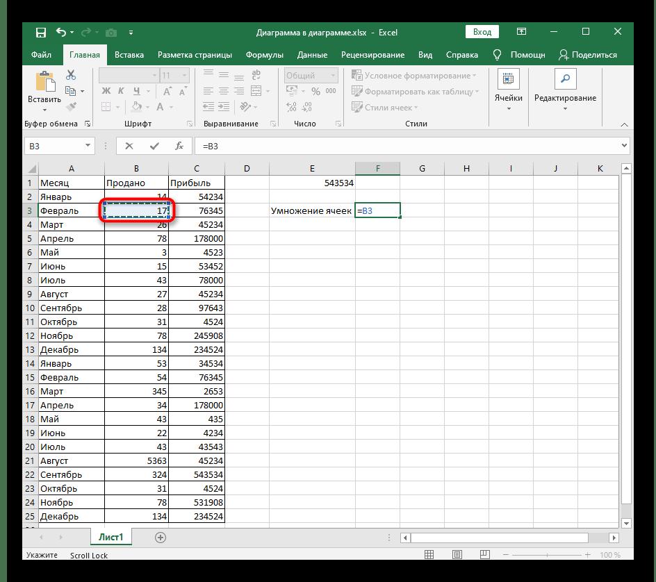 Выбор первой ячейки для умножения ее на другую при создании формулы в программе Excel
