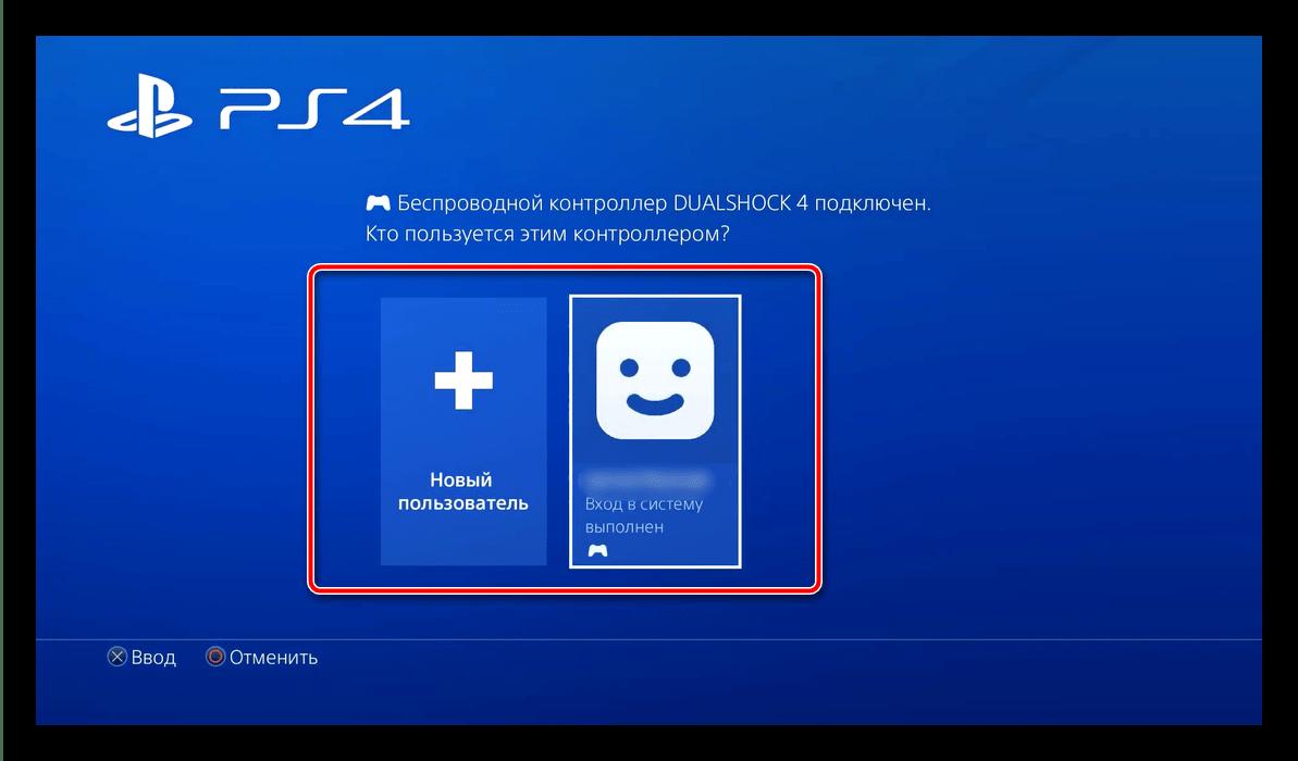 Выбор пользовательской учётки для подключения второго геймпада к PS4
