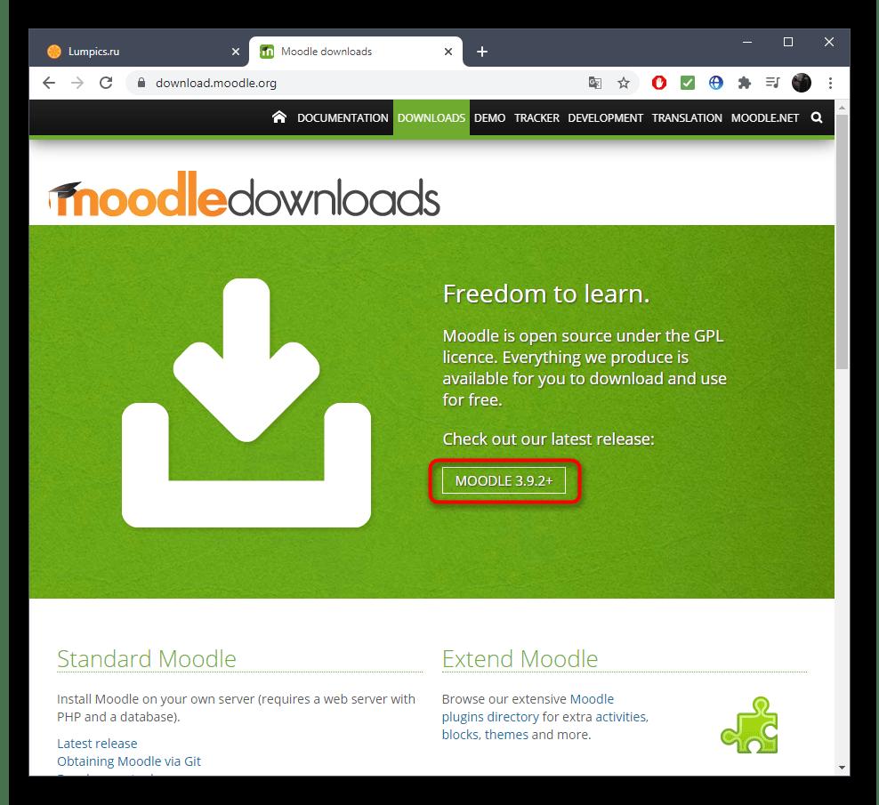 Выбор последней версии для скачивания веб-приложения Moodle на компьютер