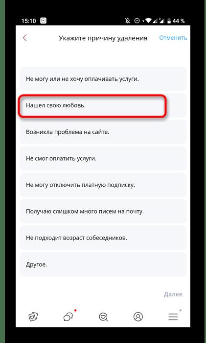Выбор причины для удаления профиля в мобильном приложении для знакомств Kismia