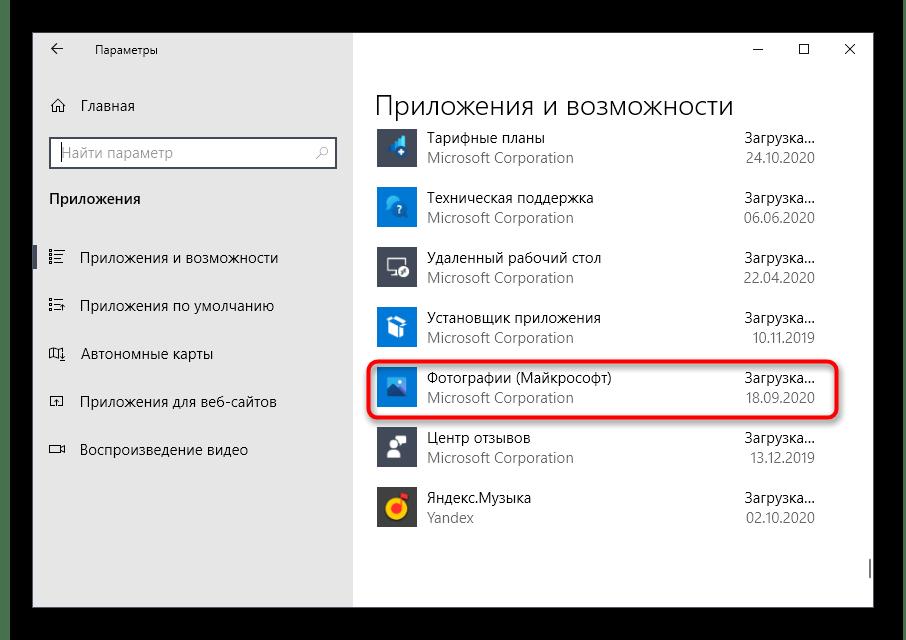 Выбор приложения Фотографии для исправления ошибки с кодом 2147416359 в Windows 10