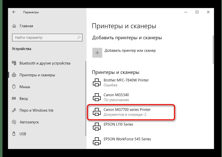 Выбор принтера для проверки при проблемах с печатью в Windows 10
