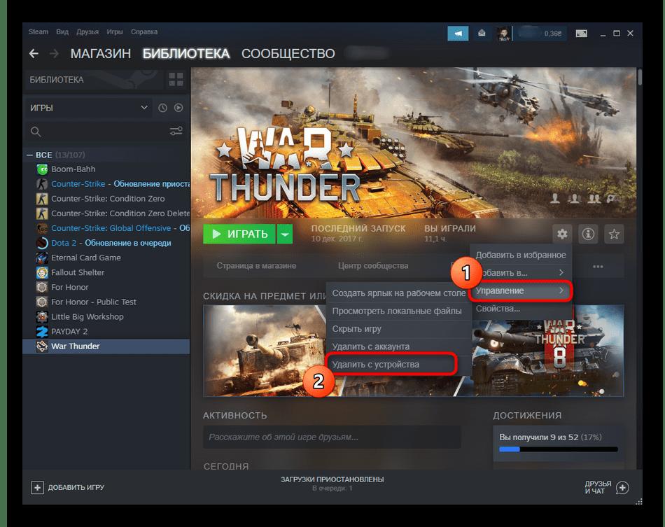 Выбор пункта для удаления игры War Thunder через игровую площадку Стим
