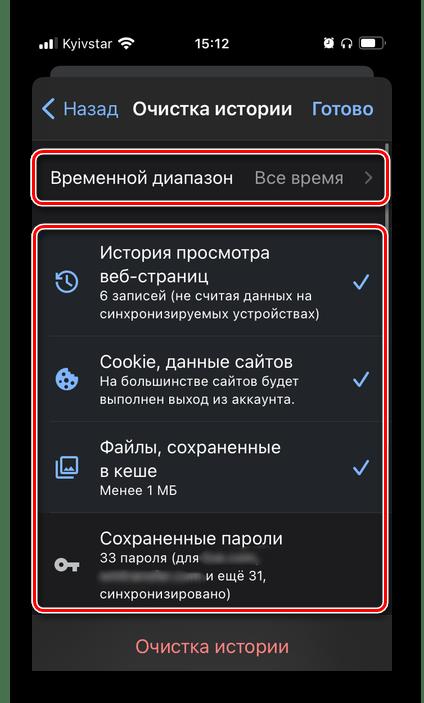 Выбор пунктов для очистки в настройках браузера Google Chrome на телефоне iPhone и Android