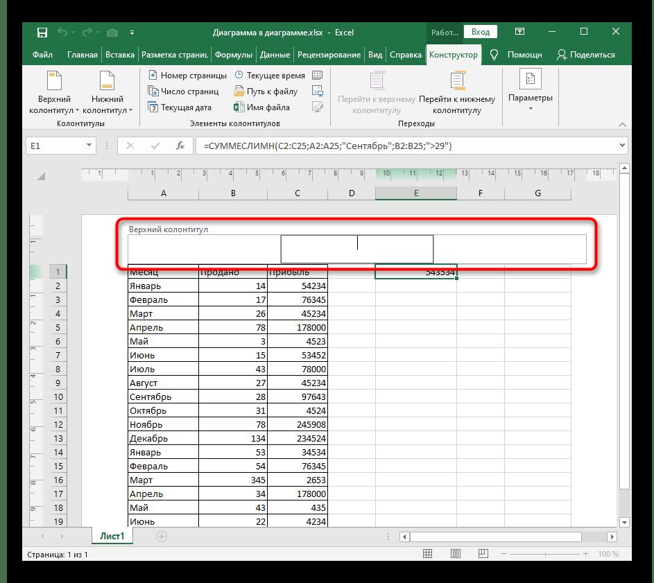 Выбор расположения для верхнего колонтитула при обычной его вставке в Excel