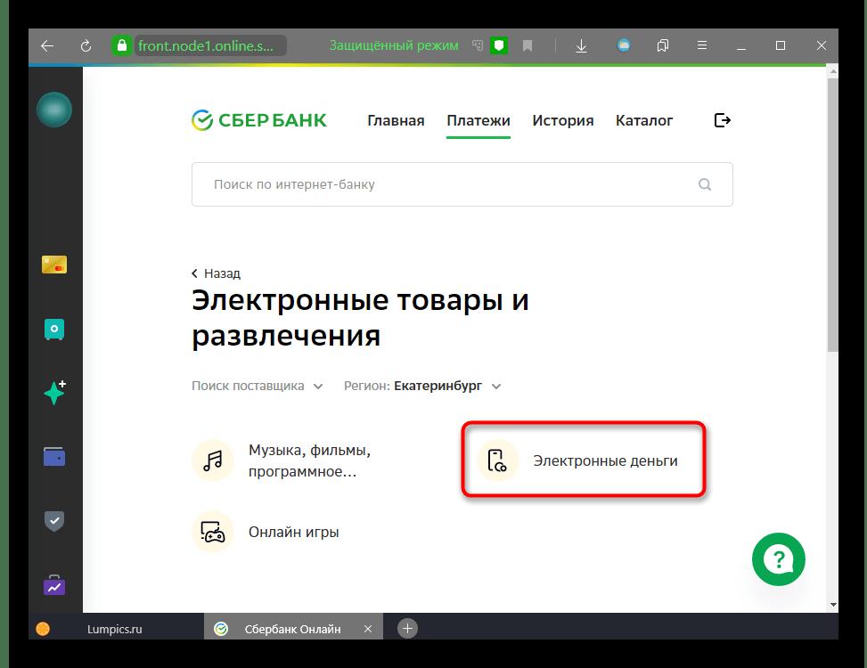 Выбор раздела Электронные кошельки в Сбербанке Онлайн для перевода денег на ЮMoney (Яндекс.Деньги)