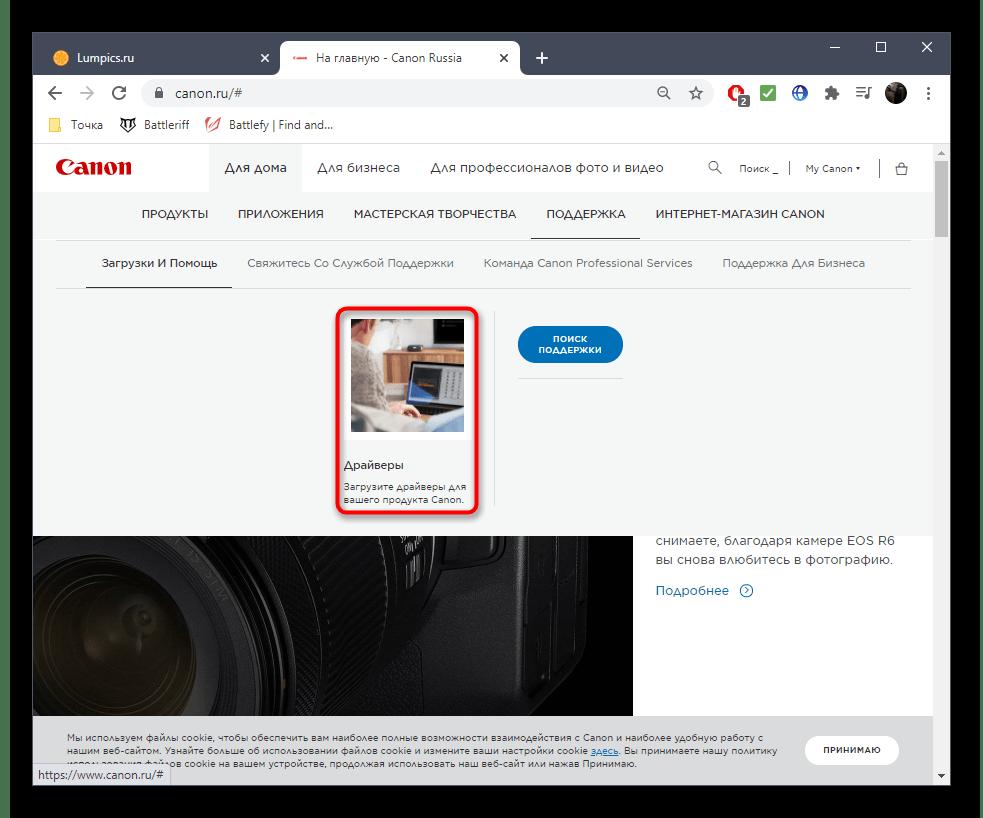 Выбор раздела с драйверами на официальном сайте для скачивания драйверов сканера после установки принтера