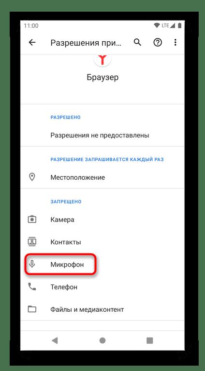 Выбор разрешения микрофона для разблокировки в Яндекс.Браузере для Android