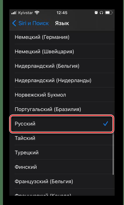 Выбор русского языка работы голосового ассистента Siri в настройках iOS на iPhone