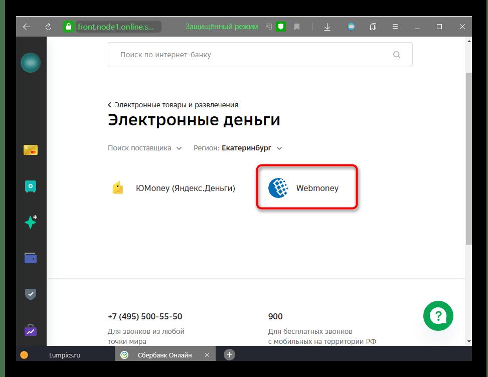 Выбор сервиса в Сбербанке Онлайн для перевода денег на WebMoney