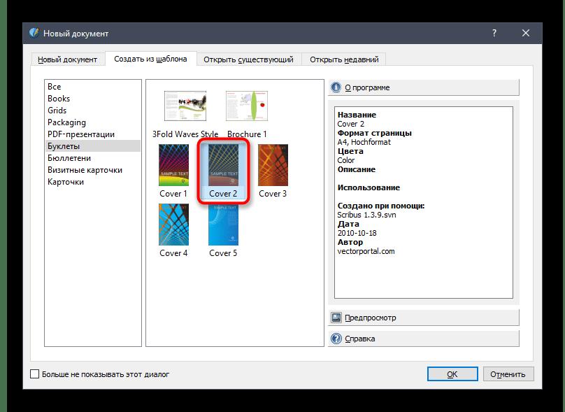 Выбор шаблона для создания буклета в программе Scribus