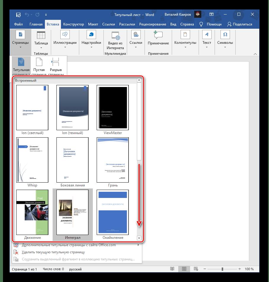 Выбор шаблонной титульной страницы в текстовом редакторе Microsoft Word