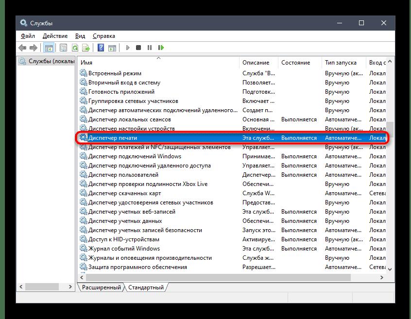 Выбор службы Диспетчера печати для решения проблемы Принтер отключен в Windows 10