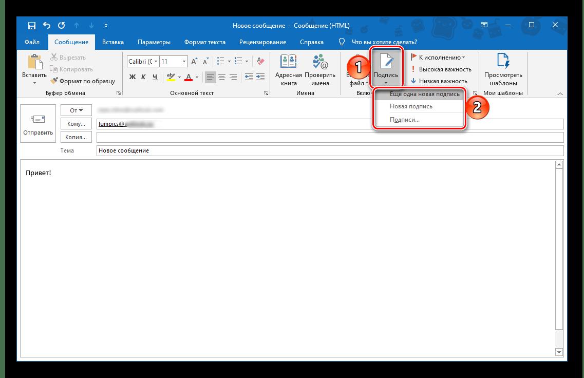 Выбор собственной подписи для сообщения в программе Microsoft Outlook для ПК