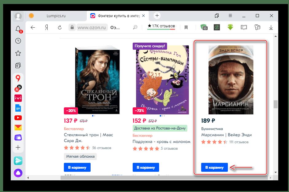 Выбор товара в интернет-магазине