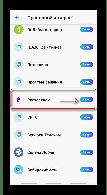 Выбор услуги в приложении ЮMoney