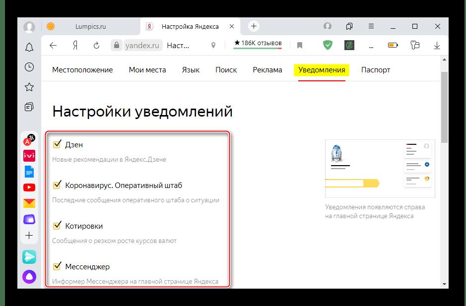 Выбор уведомлений для отображения на главной странице Яндекса