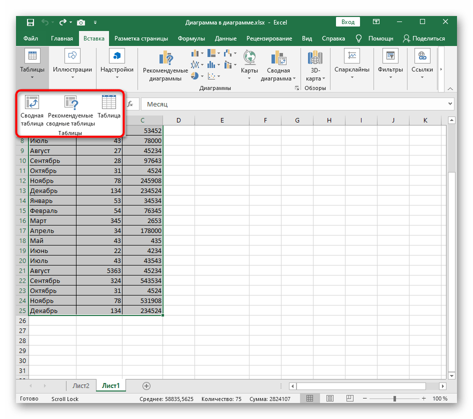 Выбор варианта создания таблицы для ее расширения в программе Excel