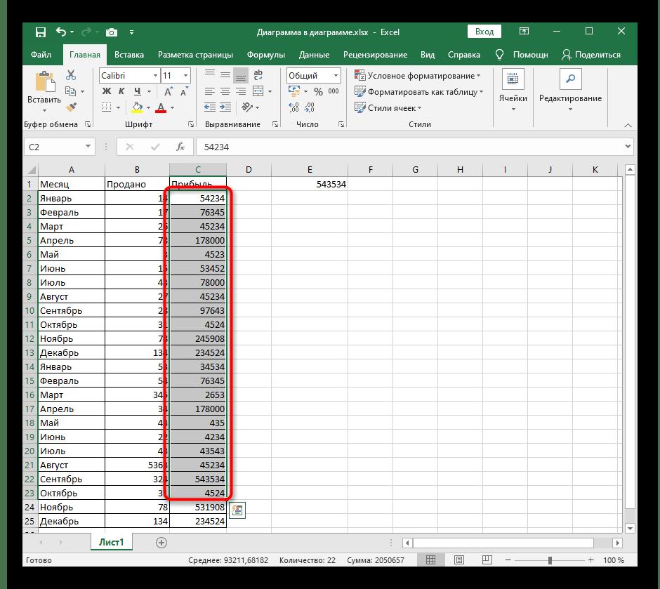 Выбор ячеек для изменения их формата в Excel перед добавлением нулей перед числами