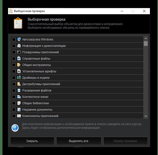 Выборочная проверка в программе Kerish Doctor 2020 для Windows