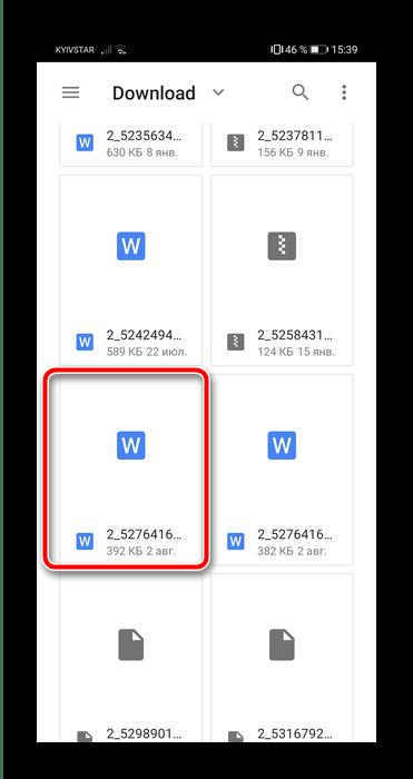 Выбрать данные для передачи файлов с Android на компьютер посредством облачного хранилища