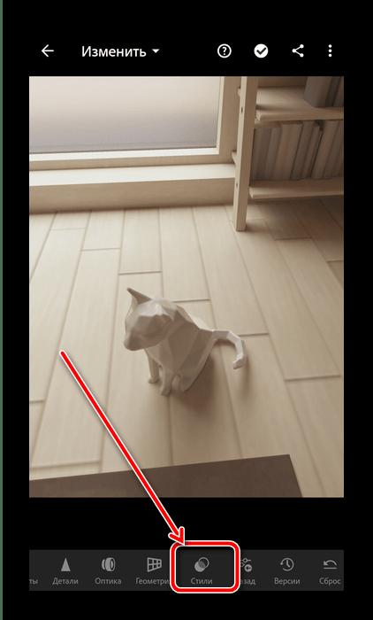 Выбрать инструмент стилей для установки пресета в Adobe Lightroom на Android