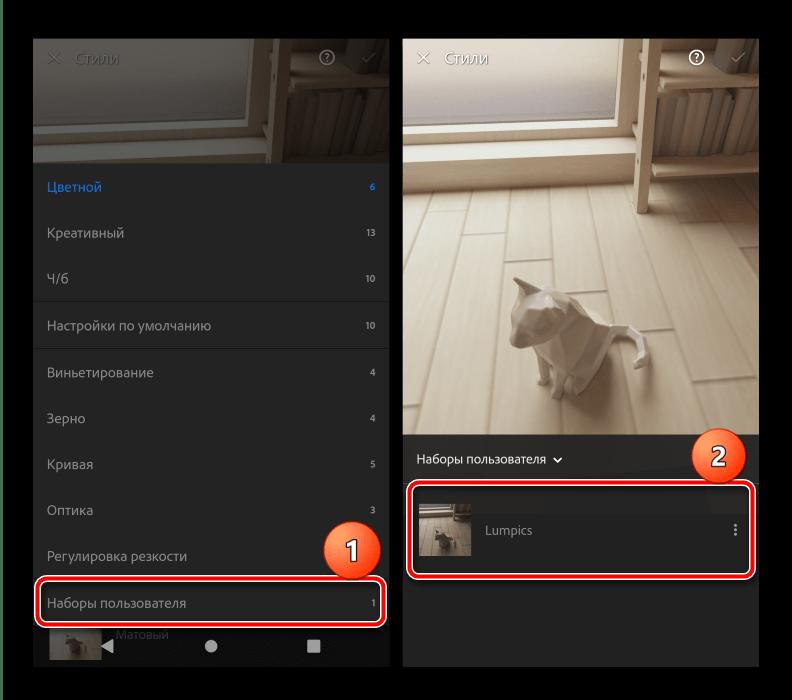 Выбрать пользовательский стиль для установки пресета в Adobe Lightroom на Android