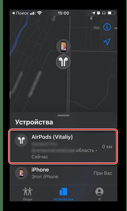 Выбрать в списке устройств свои AirPods в приложении Найти iPhone Локатор в настройках iOS