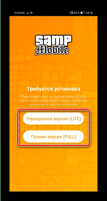 Выбрать вариант клиента для установки САМП на Android