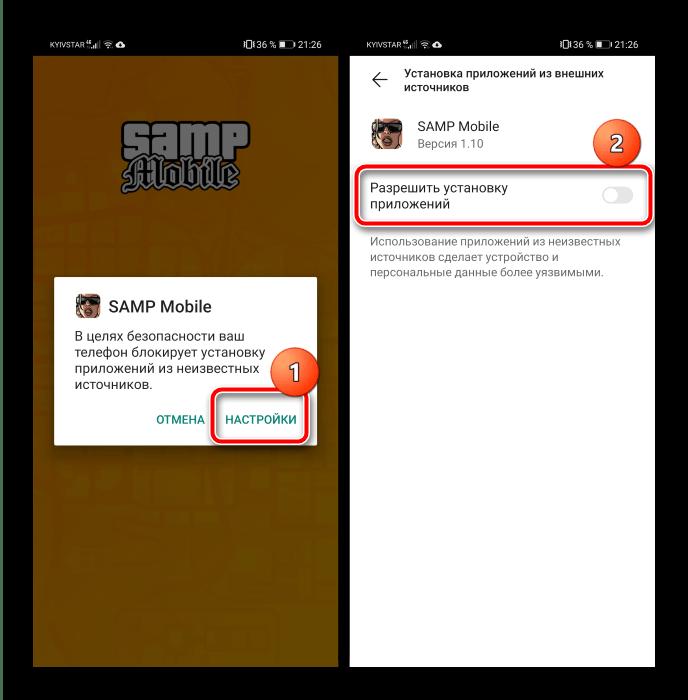 Выдать доступ на инсталляцию клиента для установки САМП на Android